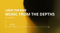 Light the Deep - Music Fromm The Depths