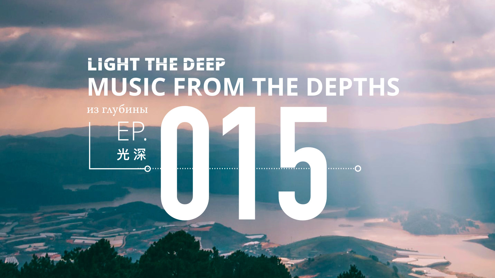 Music Form The Depths - EP-015