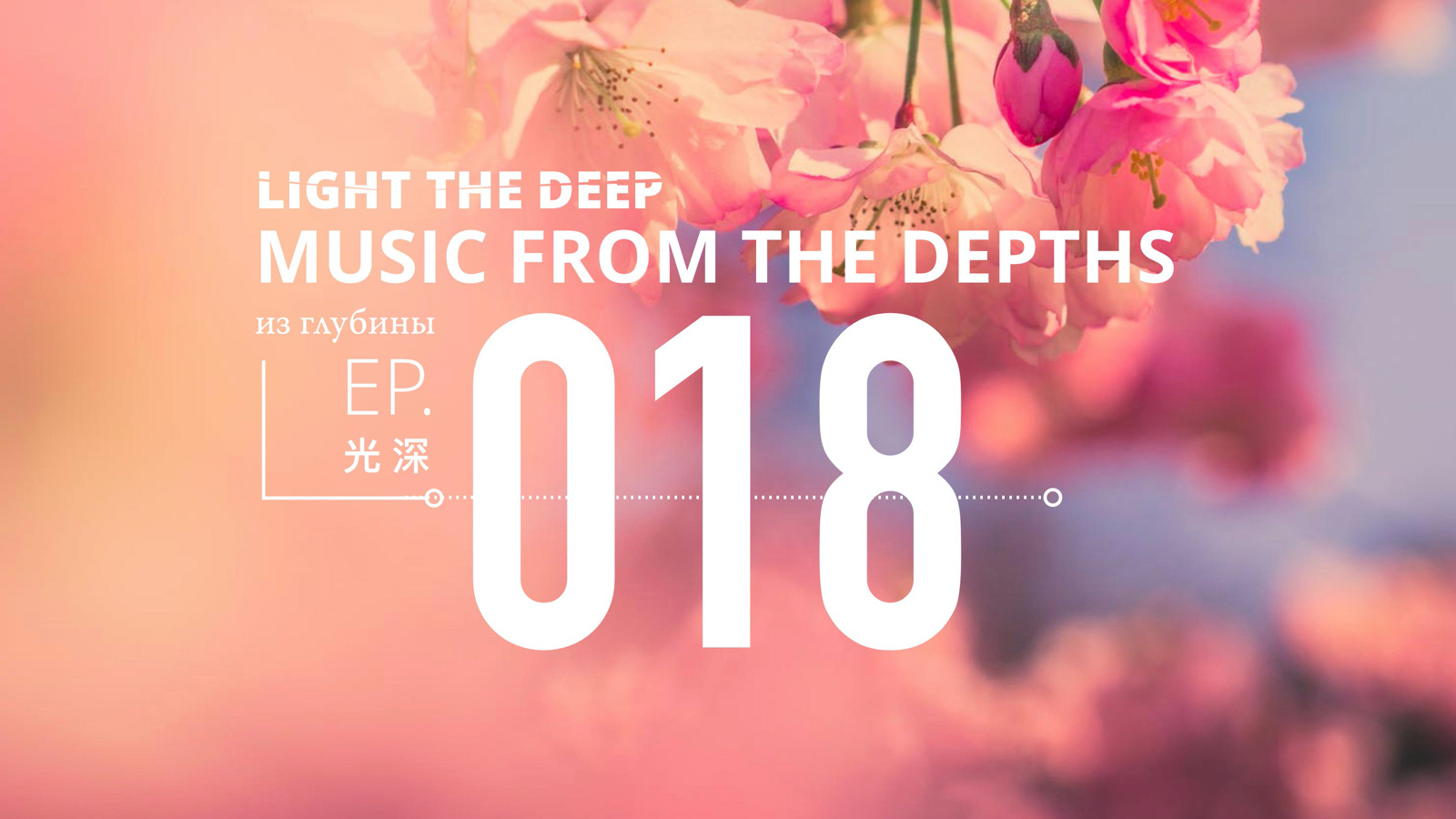 Music From The Depths - EP - 018 - All Things New
