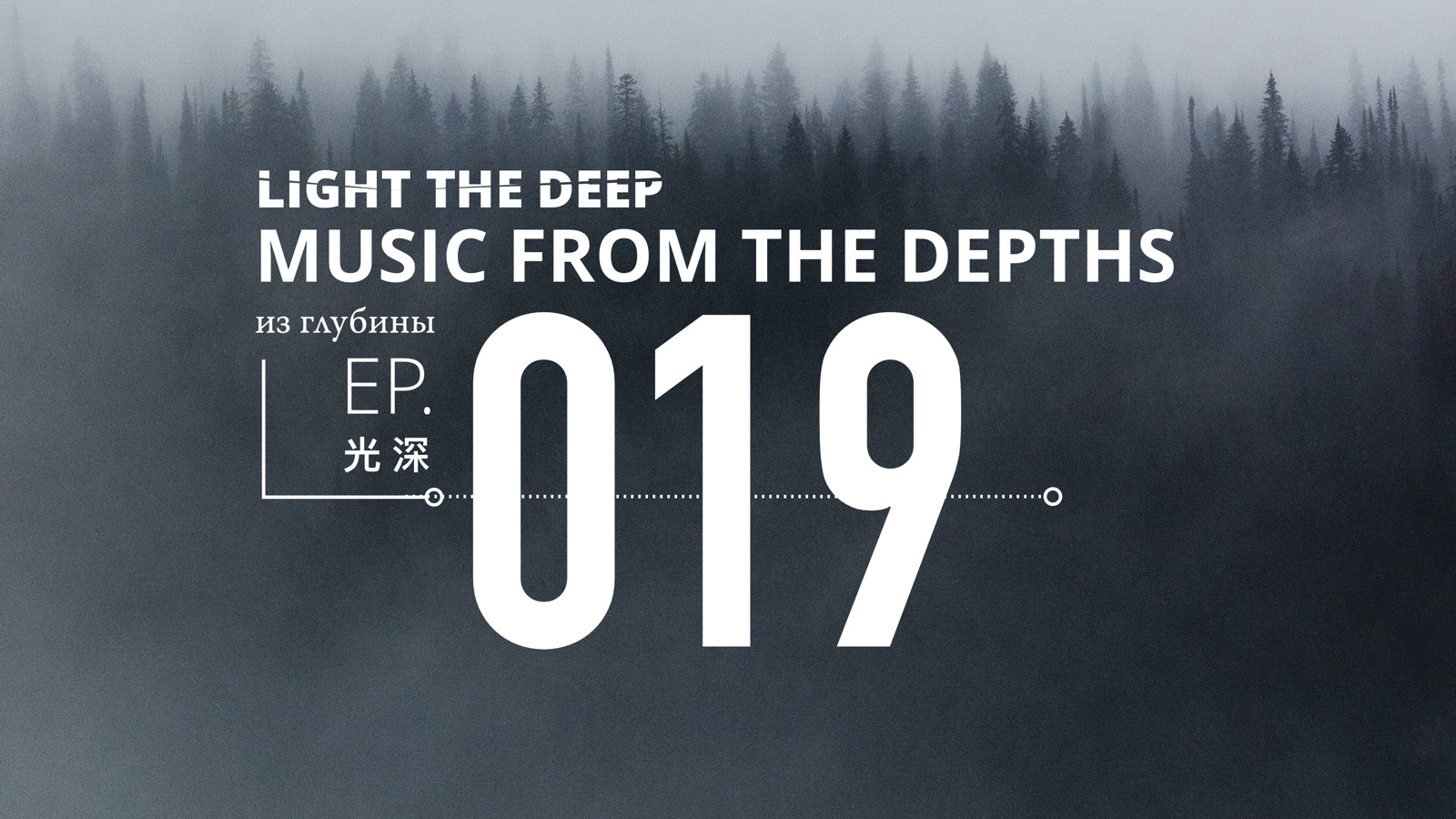 Light the Deep - Music From The Depths EP-019