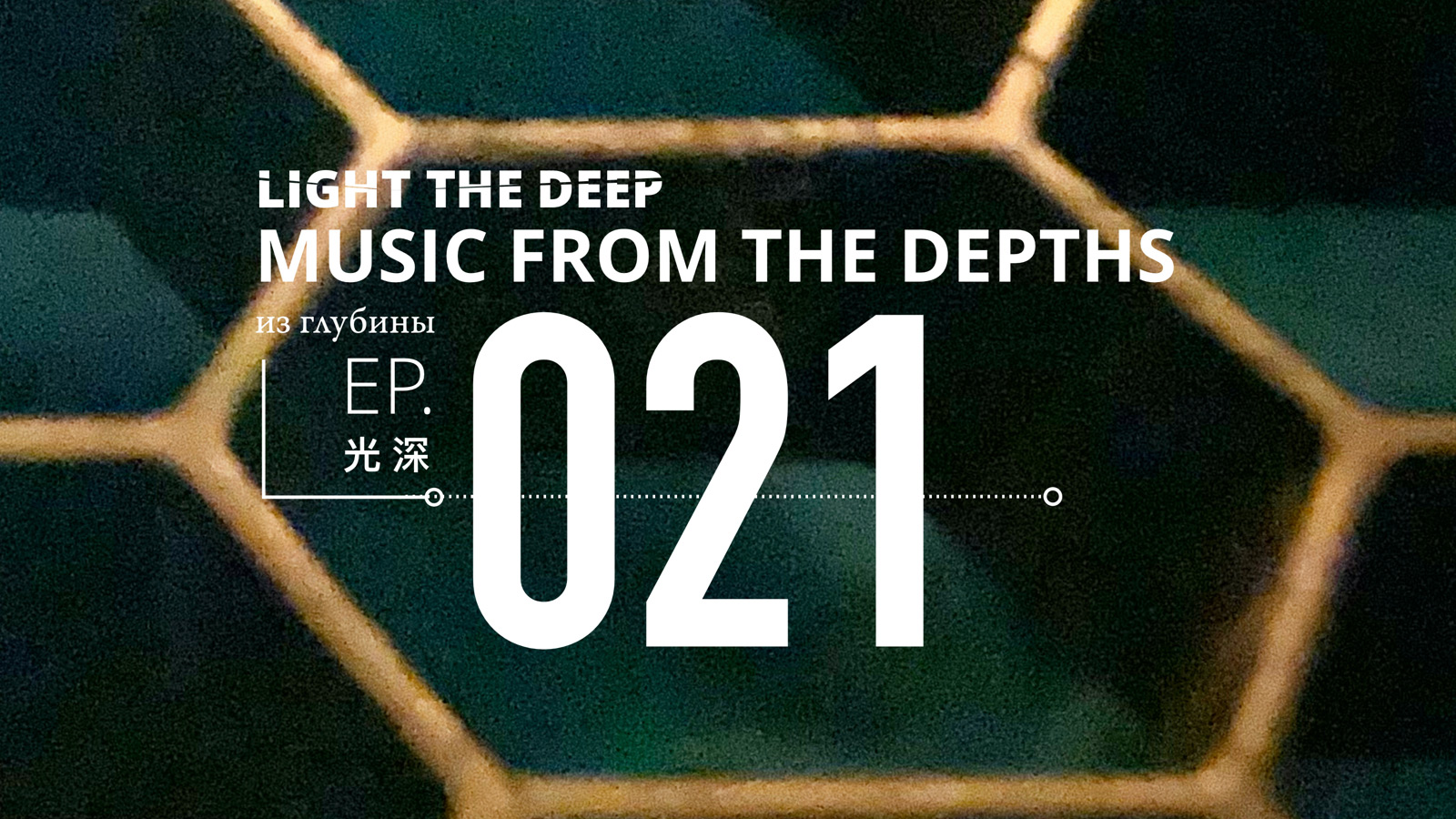 Light The Deep - Music From the Depths - EP-021