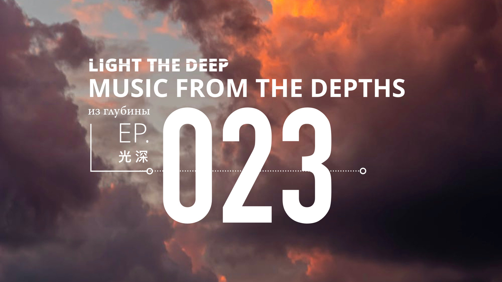 Light The Deep - Music From The Depths - EP-023